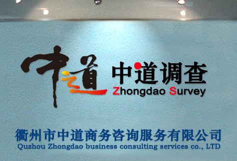 衢州竞博JBO|手机版商务咨询服务有限公司